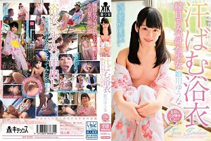 KTKL-003 Sweaty Cotton Robe Meet The Barely Legal Girl I Met At The Fair Yuna Himekawa