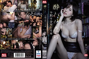PFES-005 You're 99% Guaranteed To Get Laid If She's Had Some Liquor - Nailing A Sloppy Slut Who Flashed You Her Panties Until Dawn