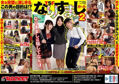 RCTS-018 A TSF Disguised Girl 2